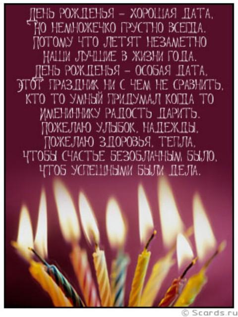 Поздравления с днем рождения седой