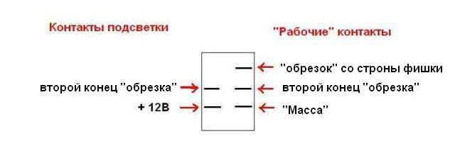 Схема подключения трёхконтактной кнопки с подсветкой от вентилятора ВАЗ 2107.