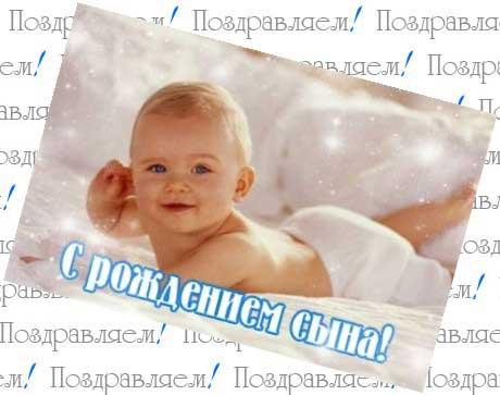 Поздравление подруги с рождения сыночка