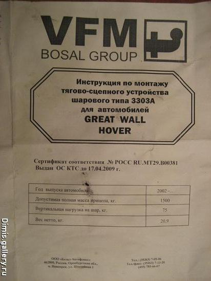 Фаркоп на ховер Н5: выбор и установка